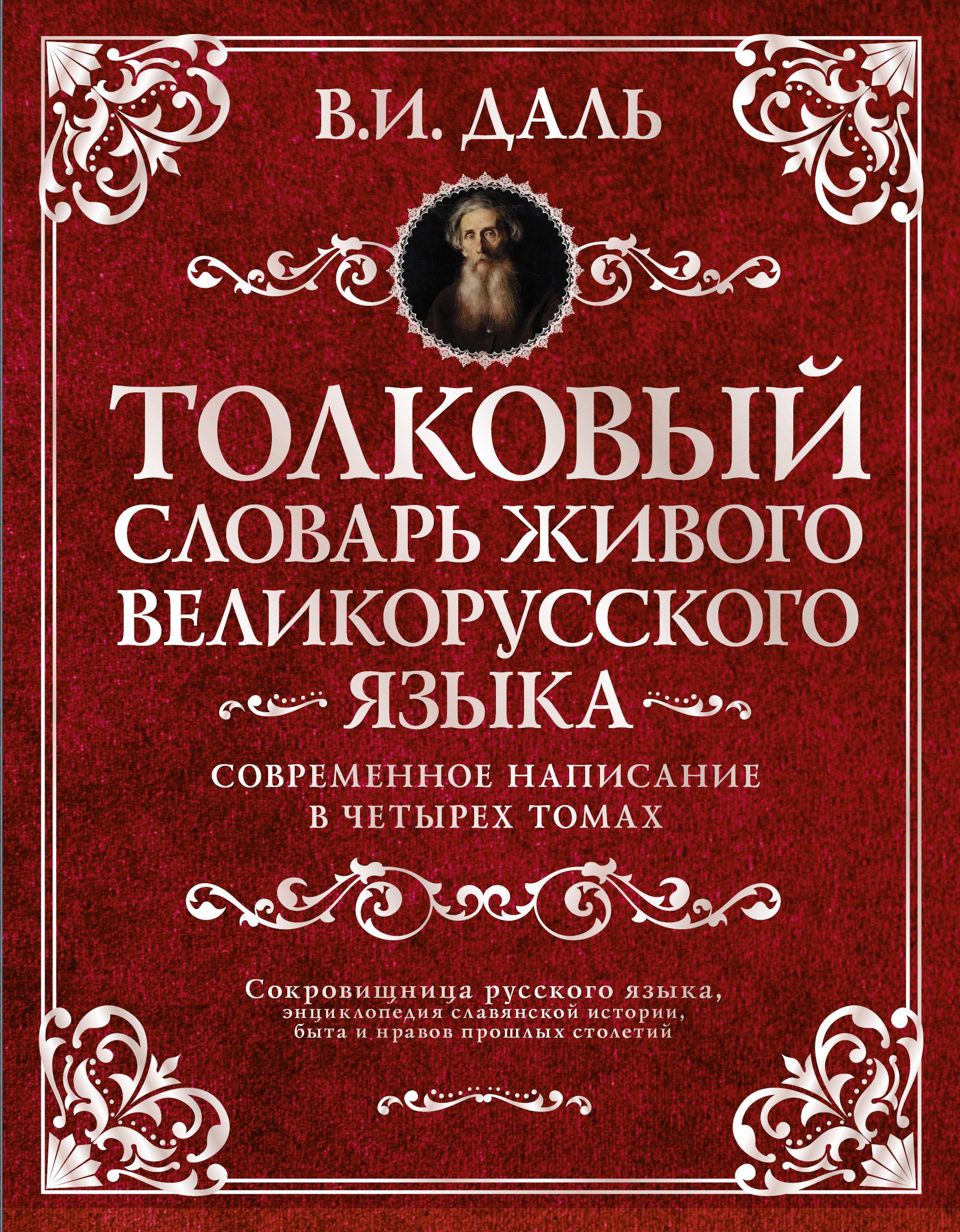 Даль Словарь Русского Языка